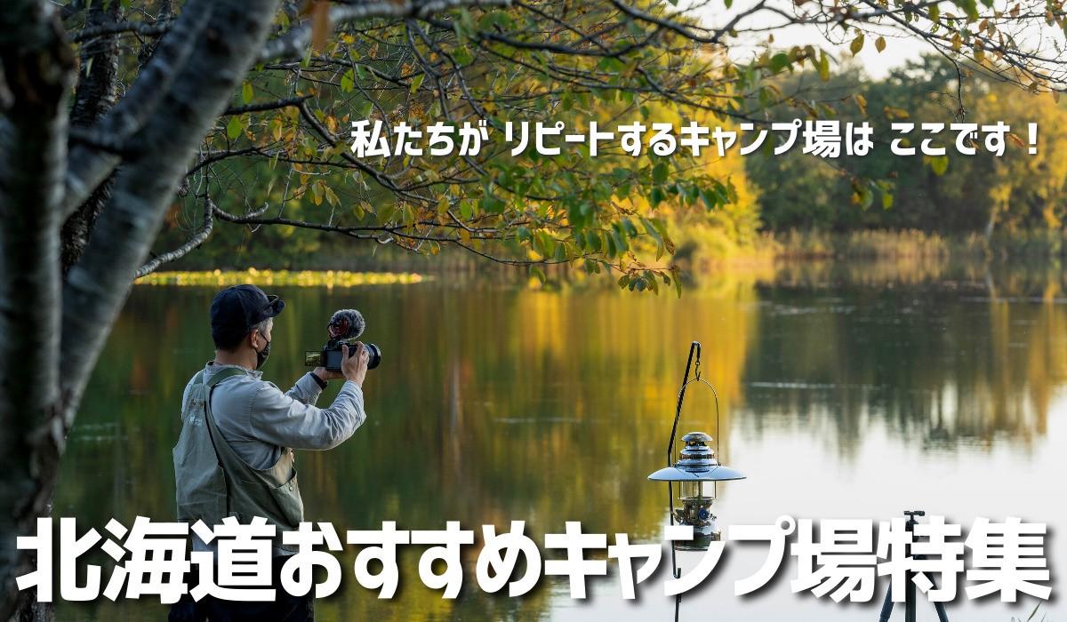 北海道,おすすめ,キャンプ場,リピート,ポジラボ,ブログ,湖畔キャンプ場,Keitan'sCamp,