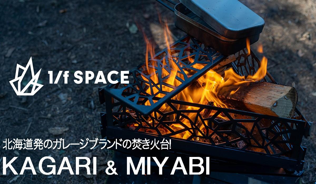 ガレージブランド,焚き火台,1/fSPACE,ブログ,北海道ブランド,KAGARI,MIYABI,Gotoku,デザイン,収納ケース,組み立て,価格,重さ,KURO,ステンレス,使用感,写真